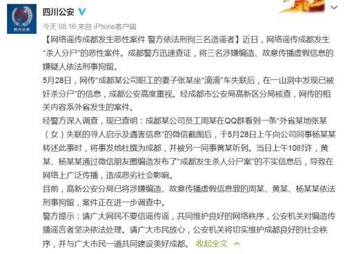 四川省公安厅官方微博截图。