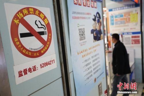 资料图:上海某商场的醒目位置张贴了控烟公益海报及禁烟标识。中新社记者 张亨伟 摄