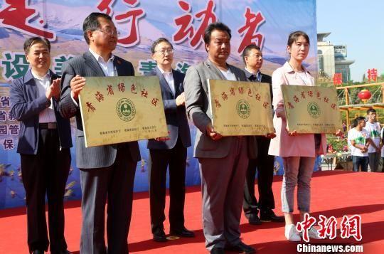 图为青海省还表彰了2017年度环境宣教公益活动中涌现出的先进集体和先进个人。 李培源 摄