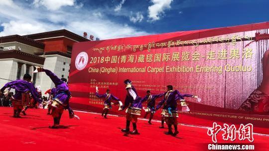 2018中国(青海)藏毯国际展览会走进果洛开幕仪式16日在青海省果洛藏族自治州玛沁县开幕。 孙睿 摄