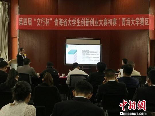 """第四届""""交行杯""""青海省大学生创新创业大赛初赛在青海大学举行,标志着该赛正式开赛,来自全省的188家团队将开展为期4天的角逐。 孙睿 摄"""