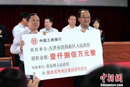 图为天津滨海新区向黄南州捐赠扶贫攻坚资金。 张添福 摄