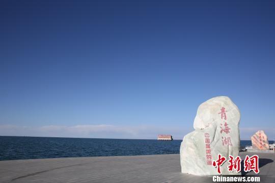 资料图为青海湖景区。 罗云鹏 摄