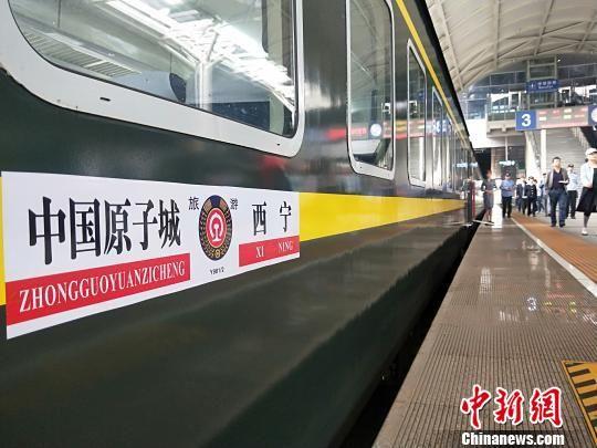 图为中国原子城旅游列车。 李隽 摄