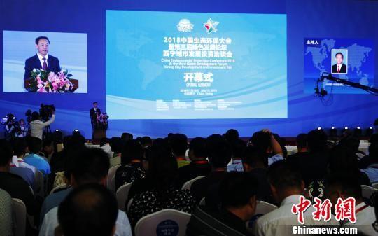 图为2018中国生态环保大会暨第三届绿色发展论坛、西宁城市发展投资洽谈会开幕式现场。 张添福 摄