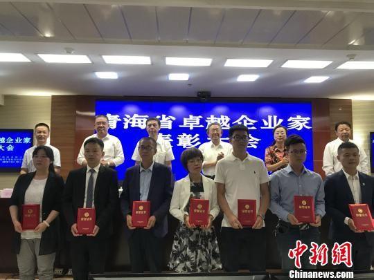 """""""青海省卓越企业家""""表彰大会上,共为全省136名企业家授予""""青海省卓越企业家""""称号,并予以表彰。 孙睿 摄"""