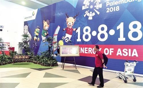 图为亚运会协办城市巨港国际机场入口处的主题展板。 本报记者 田 原摄