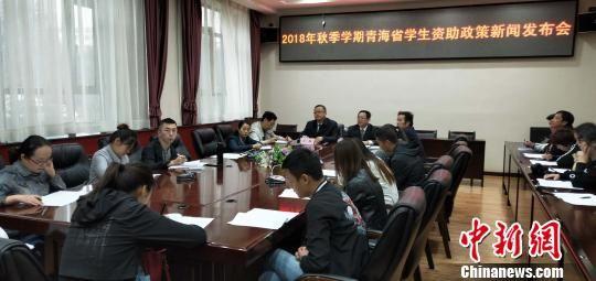 图为2018年秋季学期青海省学生资助政策新闻发布会现场。 张海雯 摄