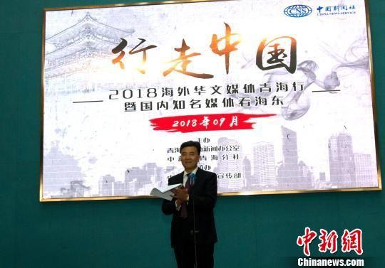 图为青海省人大常委会副主任、海东市委书记鸟成云为活动致辞。 胡贵龙 摄