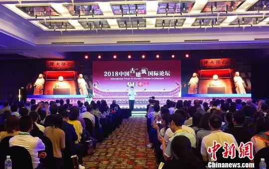 9月8日,2018中国古建筑国际论坛现场。 张文晖 摄