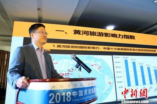 图为中国社会科学院舆情实验室主任、首席专家刘志明发布中国黄河旅游发展指数报告。 罗云鹏 摄