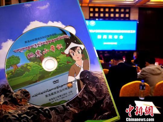 图为青海省果洛州地震局自主创作的藏语言防震减灾科普宣传片《地震小常识》。 张添福 摄