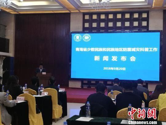 图为青海省地震局召开新闻发布会,介绍少数民族和民族地区防震减灾科普工作。 钟欣 摄