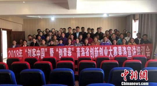 图为青海省果洛州创业大赛前的培训合影。(资料图) 钟欣 摄