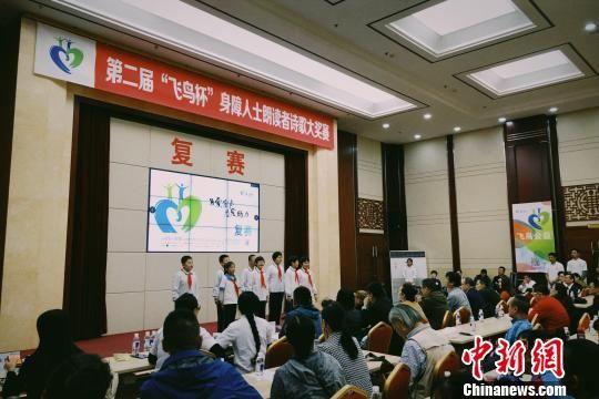 图为9月29日,第二届飞鸟杯身障人士朗读者诗歌大奖赛复赛在西宁举办。 组委会供图