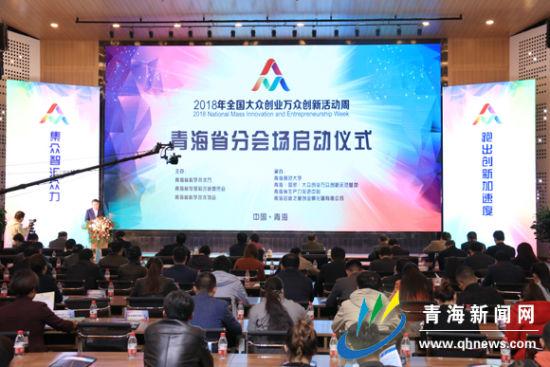 2018年全国大众创业万众创新活动周青海省分会场与全国同步启动