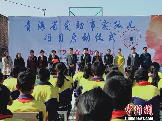 图为青海省爱助事实孤儿公益项目在大通县儿童福利院启动。 张海雯 摄