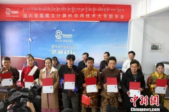 图为中国国内首批藏文计算机应用技术大专班学生毕业 钟欣 摄