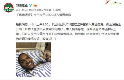 31日上午,河南建业官方公布了球队外援卡拉加最新伤情。
