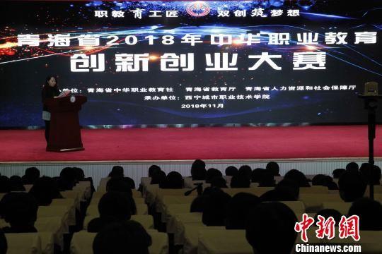 图为青海举行2018年中华职业教育创新创业大赛。 张添福 摄