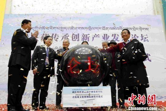 图为藏医药传承创新与产业发展论坛暨青海藏文化博物院新馆揭牌仪式。 张添福 摄