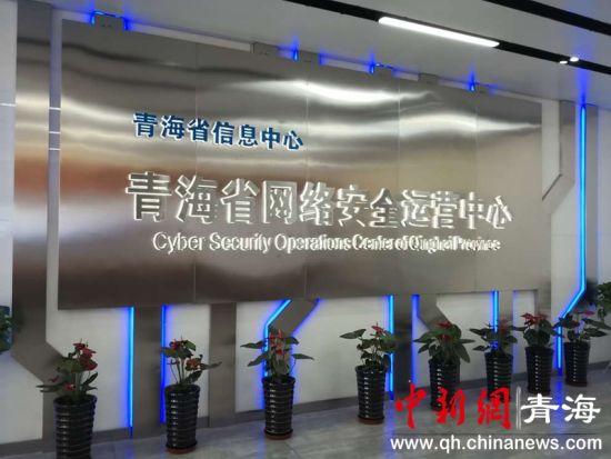 图为青海省网络安全监测管理中心