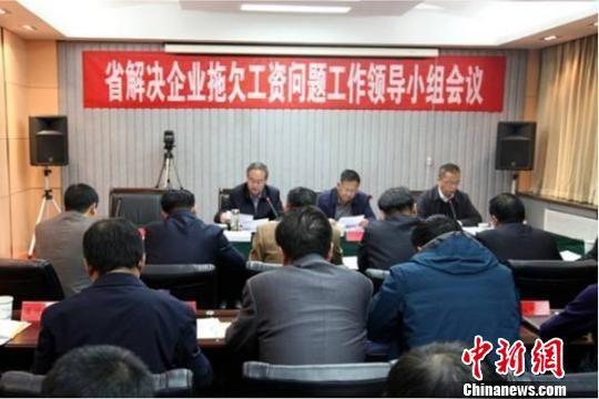 图为青海省召开解决企业拖欠工资问题工作领导小组会议。 钟欣 摄