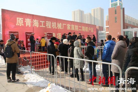 图为青海省工程机械厂866户住户摇号喜分新房现场。