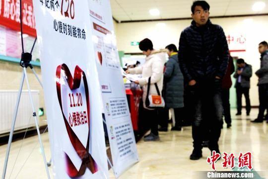 """图为青海省红十字医院胸痛中心举行""""1120心梗救治日""""义诊及知识讲座。 张添福 摄"""