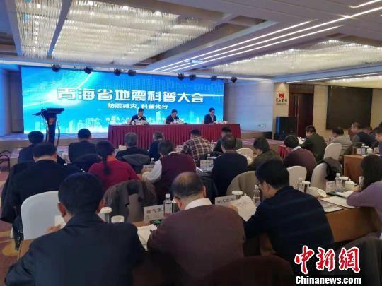 图为青海省地震科普大会现场。青海省地震局