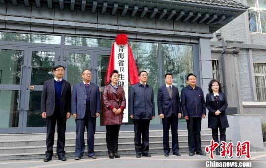 图为青海省卫生健康委员会挂牌仪式。 张添福 摄