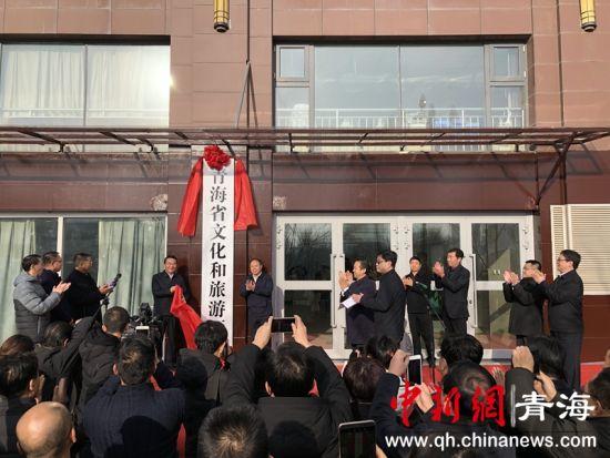 图为青海省文化和旅游厅挂牌成立现场。