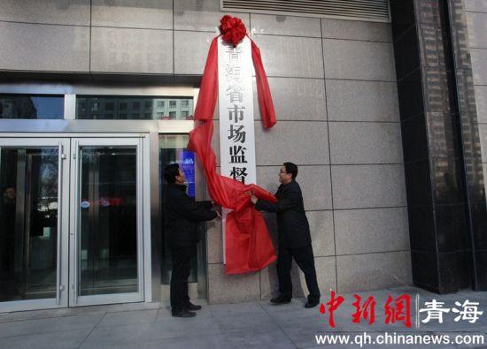 图为青海省市场监督管理局挂牌成立。孙睿摄
