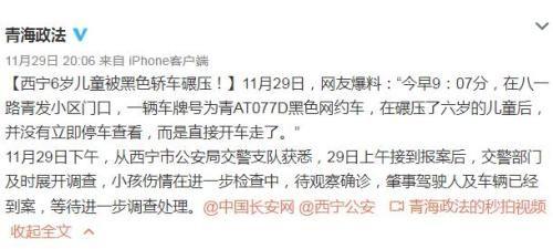 图片来源:青海省委政法委员会微博截图