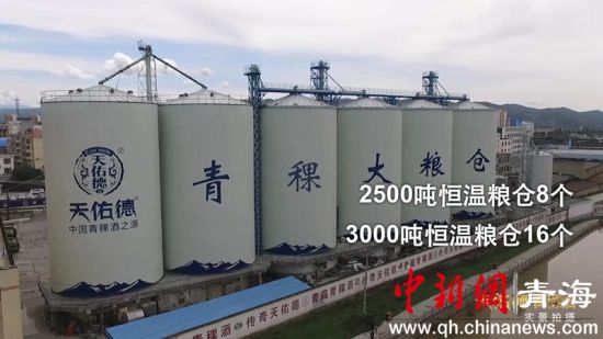 图为青海互助青稞酒股份有限公司恒温粮仓。