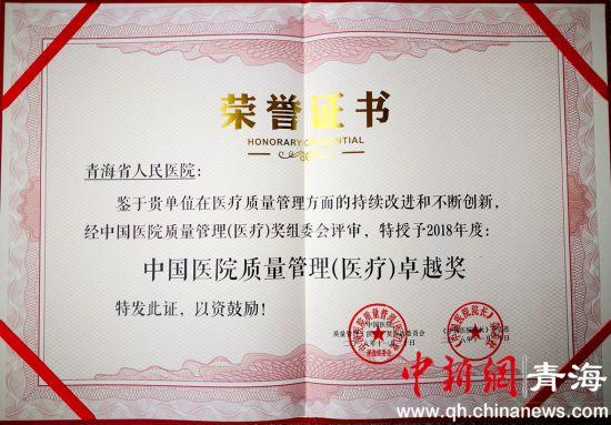 图为青海省人民医院获奖。海青平 摄