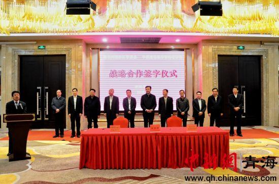图为中国建设银行青海分行与海东市人民政府、海东河湟新区管委会签订战略合作协议现场。鲁丹阳摄