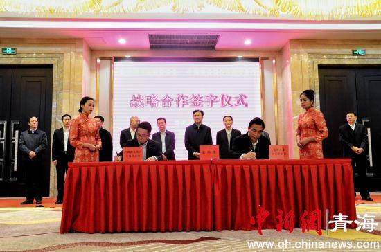 图为中国建设银行青海分行与海东市人民政府、海东河湟新区管委会签订战略合作协议。 鲁丹阳摄
