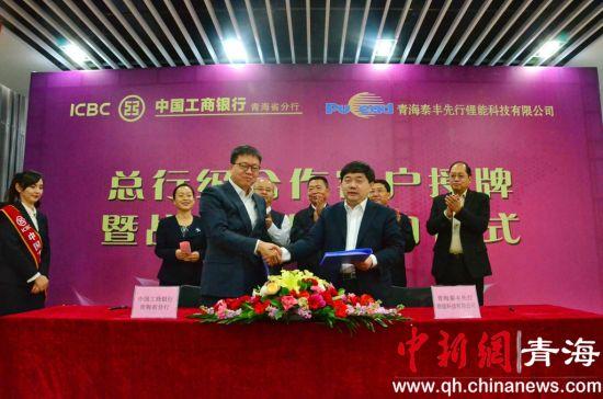 图为北大先行集团董事长高力和中国工商银行青海省分行党委书记张卫东签署《战略合作协议》。鲁丹阳摄