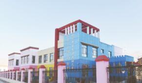 高原上的现代化幼儿园