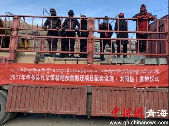 图为称多县集中发放易地扶贫搬迁项目配套(太阳能)设备现场。zhongxinshe