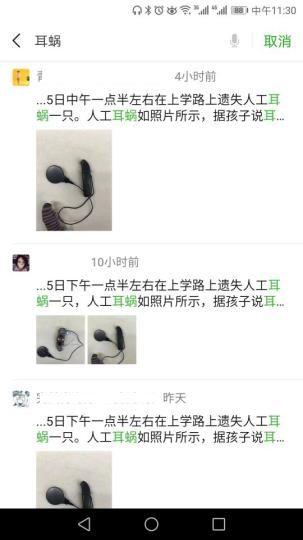 图为西宁市民在微信朋友圈发布的寻找人工耳蜗信息。 张添福 摄