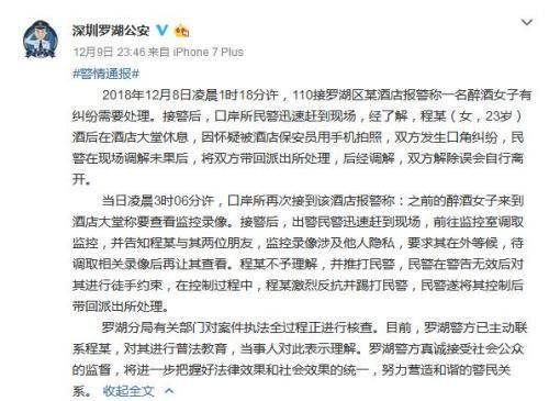 图片来源:深圳市公安局罗湖分局 官方微博截图