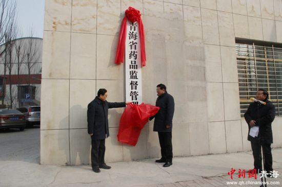 青海省药品监督管理局挂牌成立。钟欣摄