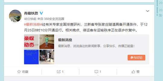 中国铁路青藏集团有限公司官方微博25日消息显示,经有关专家全面排查研判,兰新客专张家庄隧道具备开通条件,于12月25日8时10分开通运行。相关晚点、停运客车运输秩序正在逐步恢复中。 微博截图