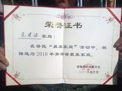 青海省妇联给范建保颁发的荣誉证书。