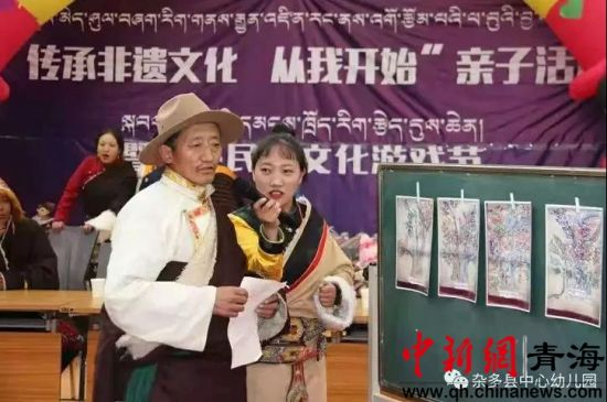 """图为杂多县中心幼儿园开展了以""""传承非遗文化从我开始""""为主题的亲子活动暨首届民间文化游戏节。"""