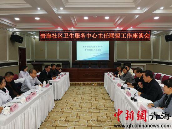 图为青海省社区卫生服务中心主任联盟座谈会现场。
