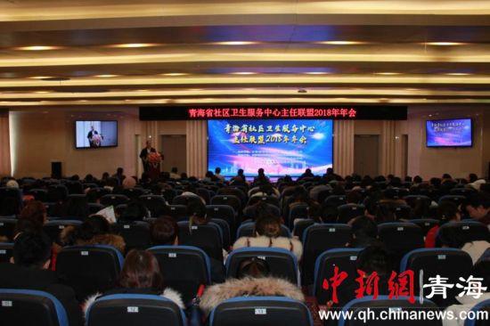 青海省社区卫生服务中心主任联盟2018年年会现场。 张添福 摄