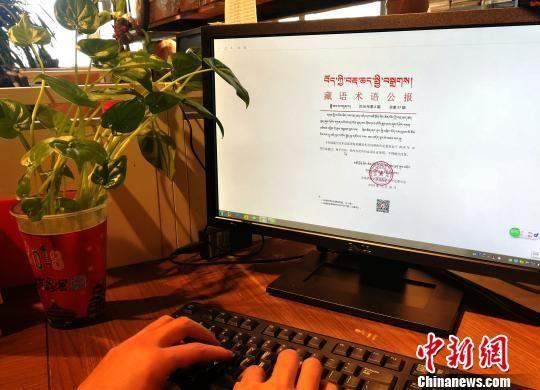 图为民众查看《藏语术语公报》。 张添福 摄